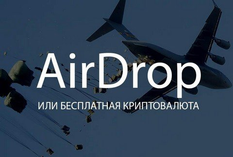 Airdrop and Other
